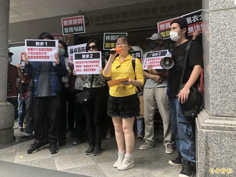 大同投資人赴證期局抗議 表達3大訴求、要求重選董事