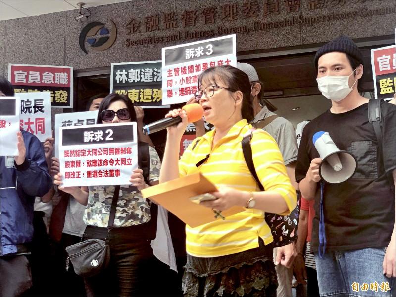大同小股東抗議 要求重選合法董事