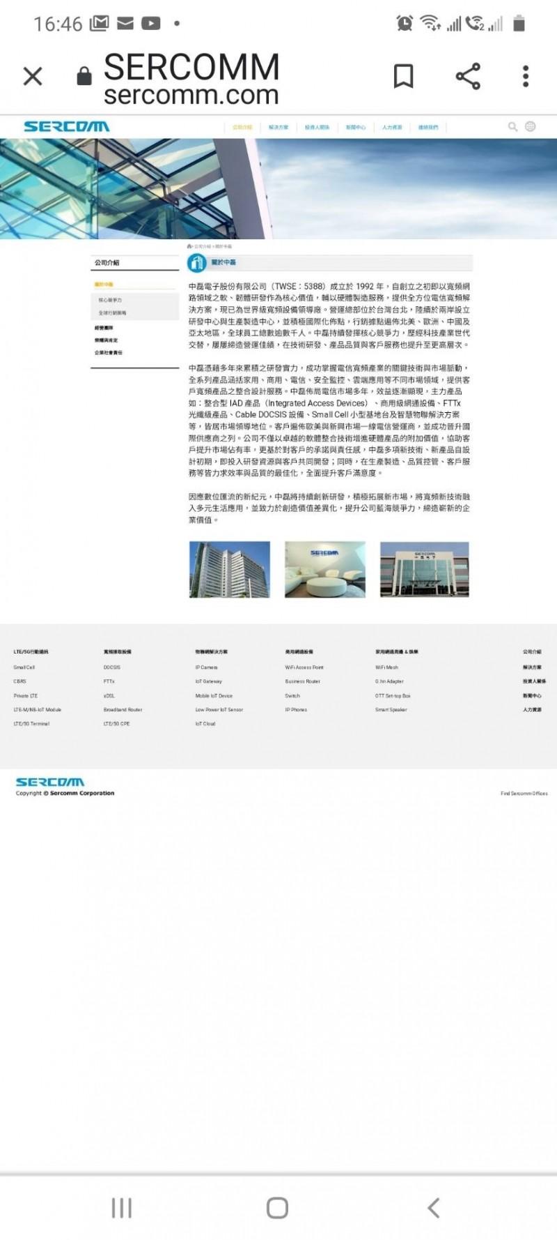 受惠市場增溫 中磊6月營收創歷史次高
