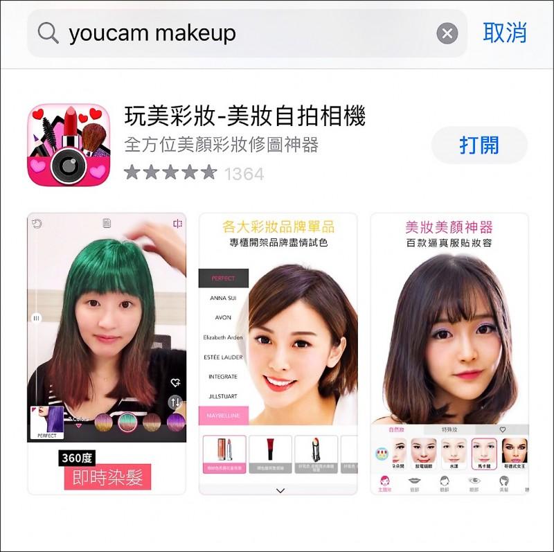 台彩妝App遭印度下架 籲政府協助正名