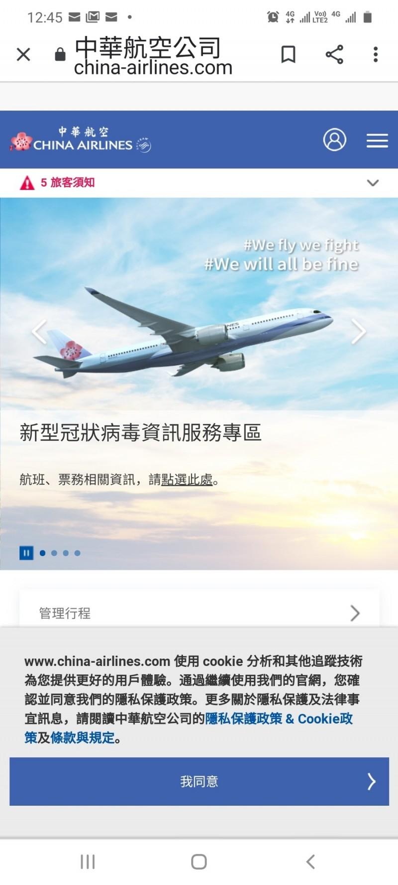 好消息!華航7/16全員恢復正常上班