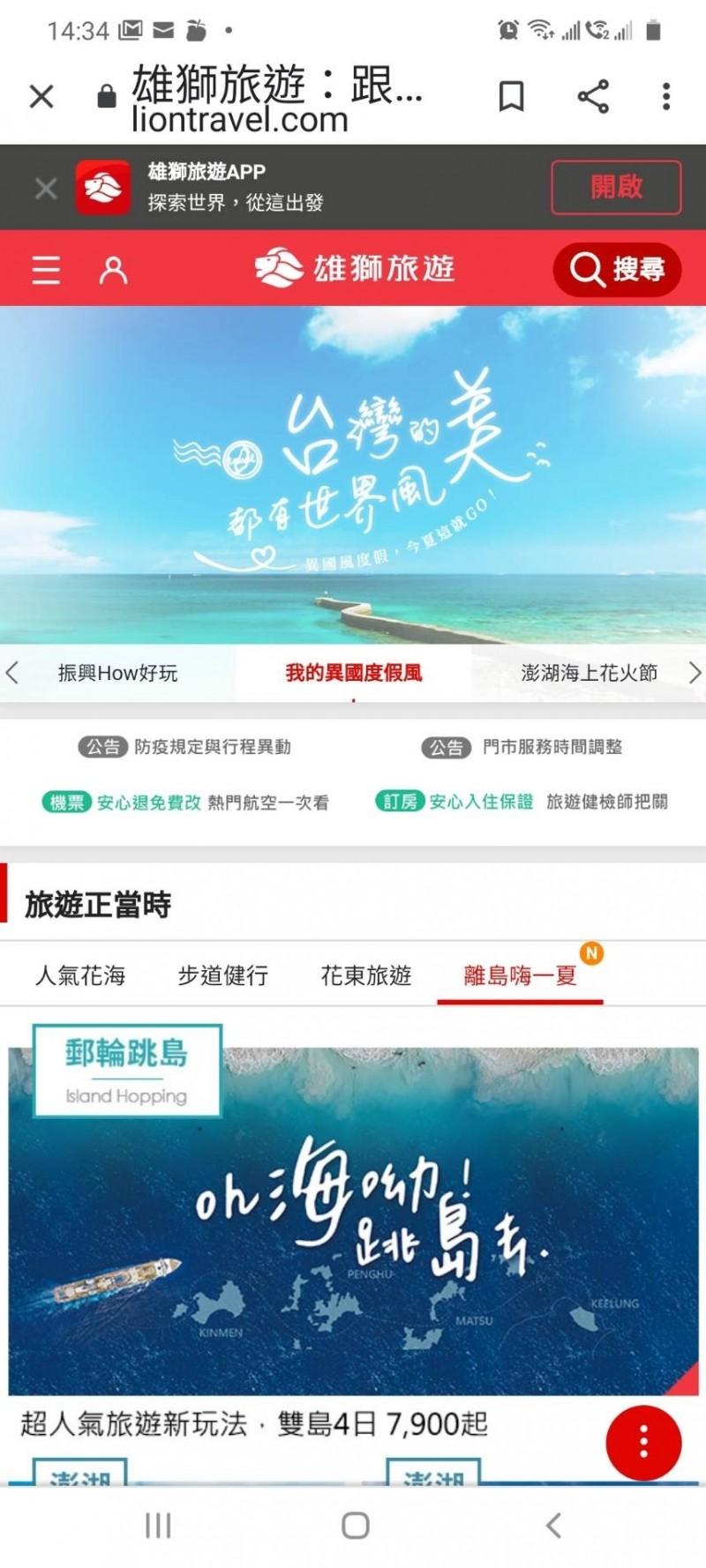 國旅大帶動 雄獅6月營收月增84.04%