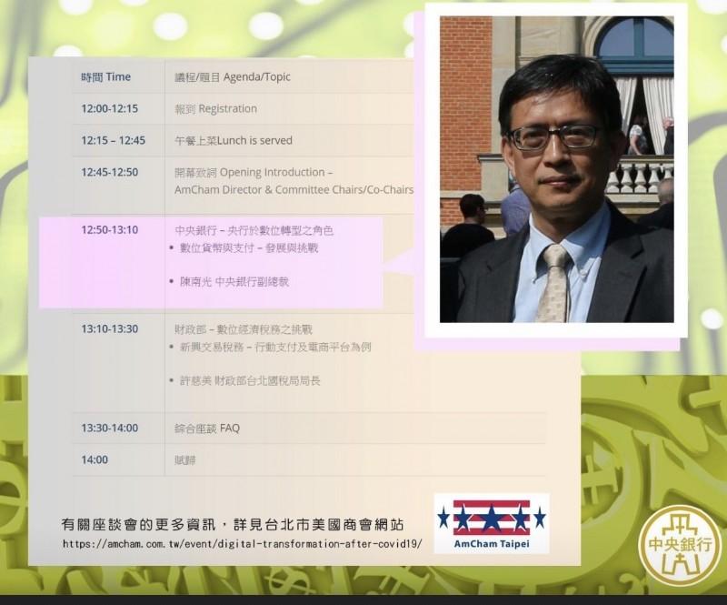 央行副總裁陳南光:第3季將啟動零售型CBDC概念驗證