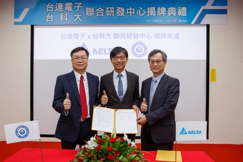 台達電與台科大  成立聯合研發中心