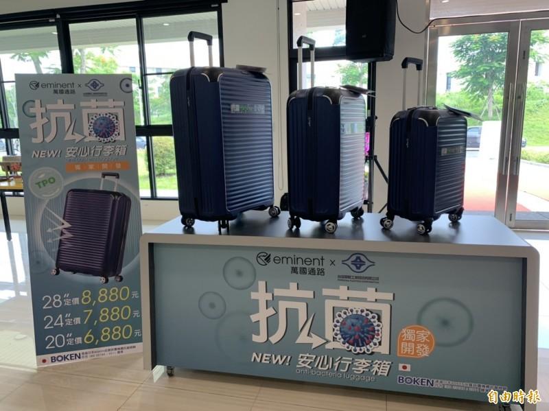 拒絕「與菌同行」!台塑攜手萬國研發抗菌行李箱上市