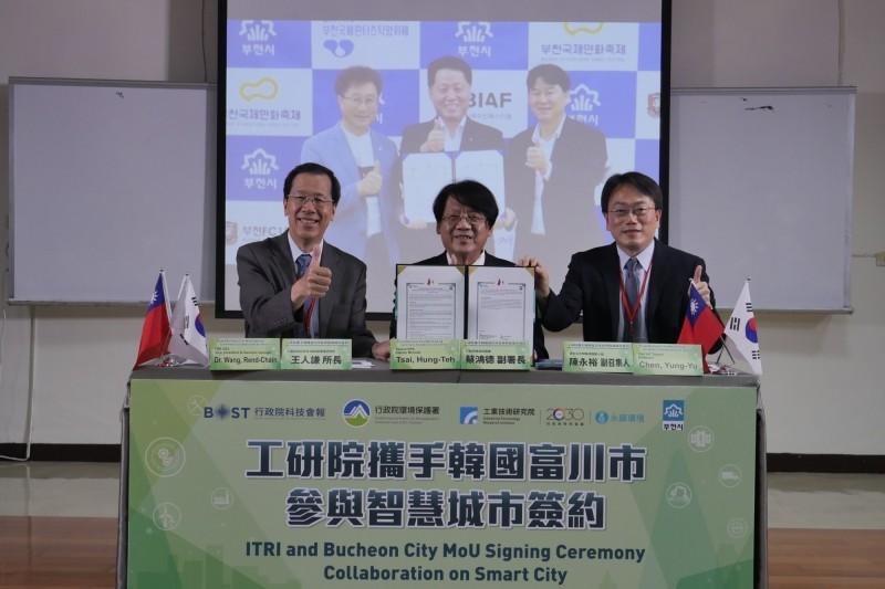 空氣感測物聯網技術發展有成 台韓簽訂合作備忘錄