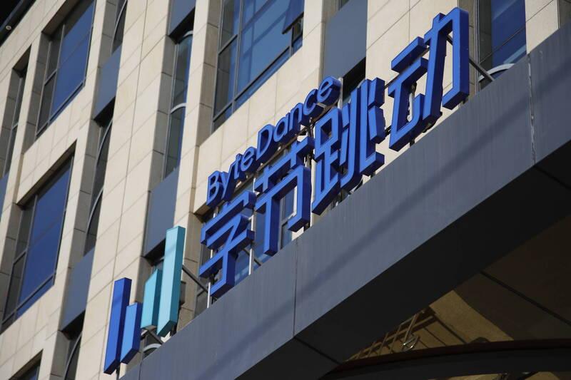 Tiktok海外接連受挫 字節跳動傳佈軍香港線上證券業務