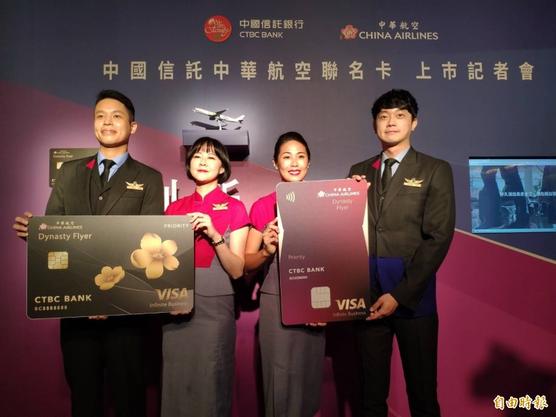 中信銀推華航聯名卡 首年目標30萬張、盼成最強飛行卡!