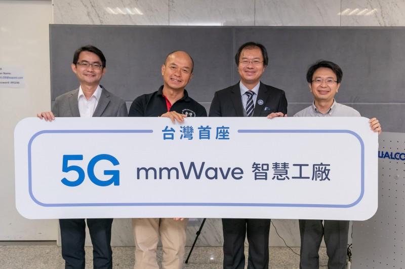 日月光、高通與中華電信聯手打造台灣首座5G智慧工廠