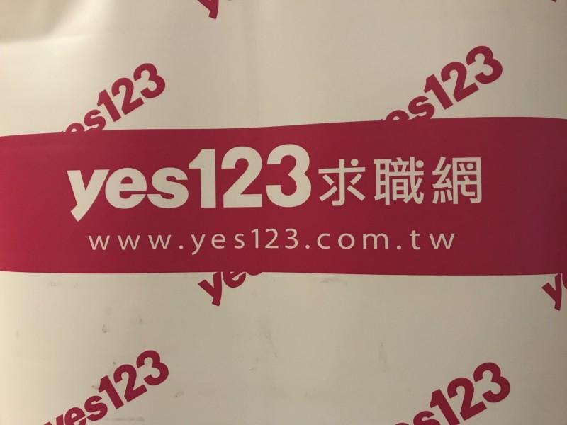 yes123求職網發布「職場黑鍋與半澤指數調查」。(記者李雅雯攝)
