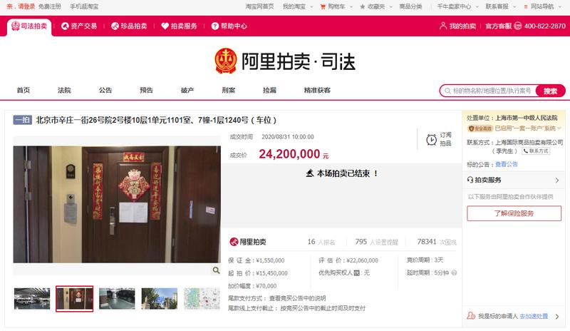 賣房償債?賈躍亭前妻北京房產遭拍賣 今以1.05億成交售出