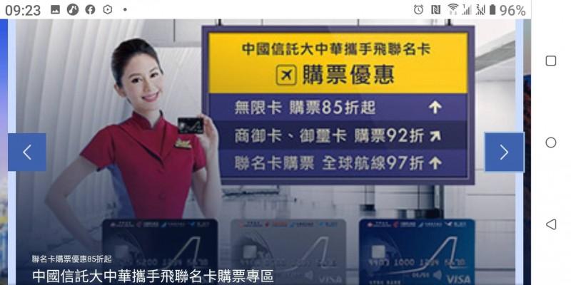 華航10月增加北美、東南亞、日韓客運航班   股價小漲