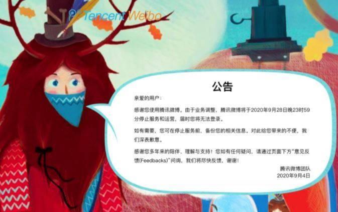 撐不住了!中國「騰訊微博」將停止營運