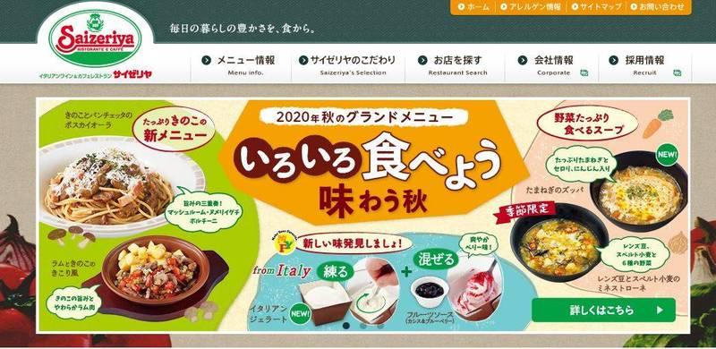 疫情重擊日本餐飲業 薩莉亞推小型餐廳力抗寒冬