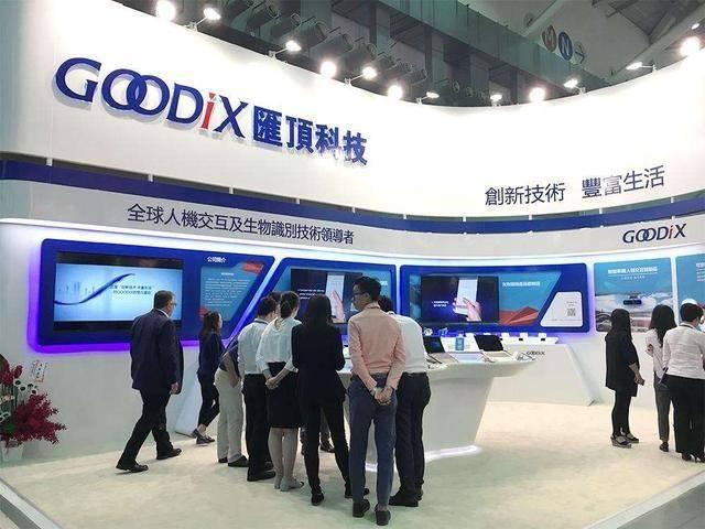 中國IC設計第一股匯頂科技股價暴跌54% 大股東聯發科也跑了