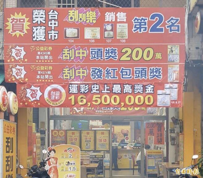 台中口罩男獨得運彩史上最高1650萬獎金 網狂嘆:通靈王