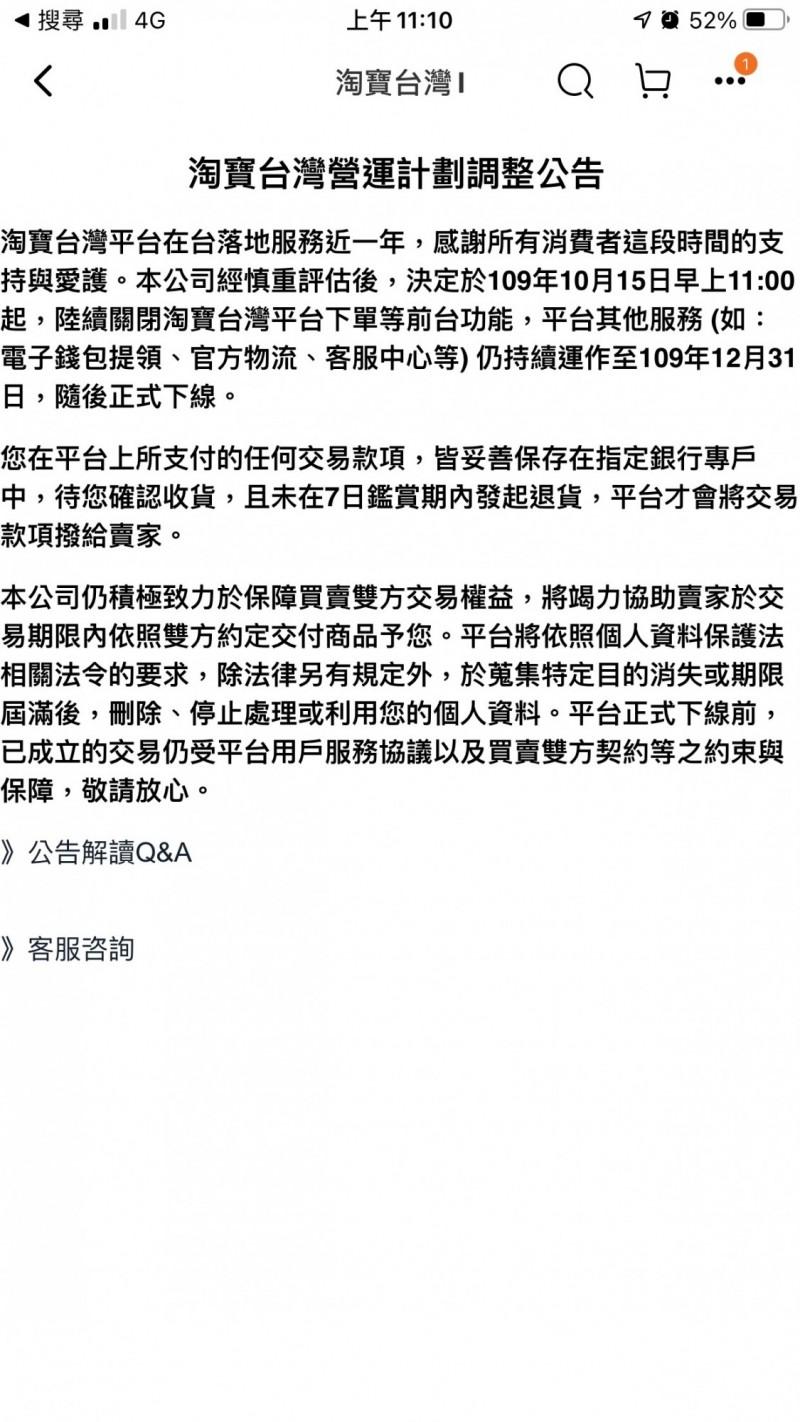 淘寶台灣年底收攤 上午11點起關閉下單