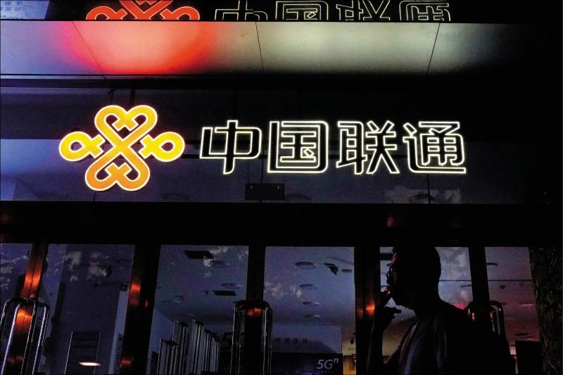 美對中企國安審查 盯上中國聯通