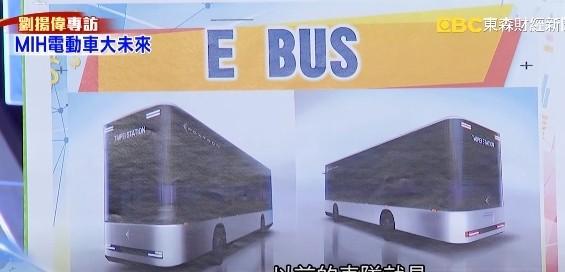 鴻海MIH建構電動車生態系 劉揚偉秀E Bus概念圖、乘用車C segment設計