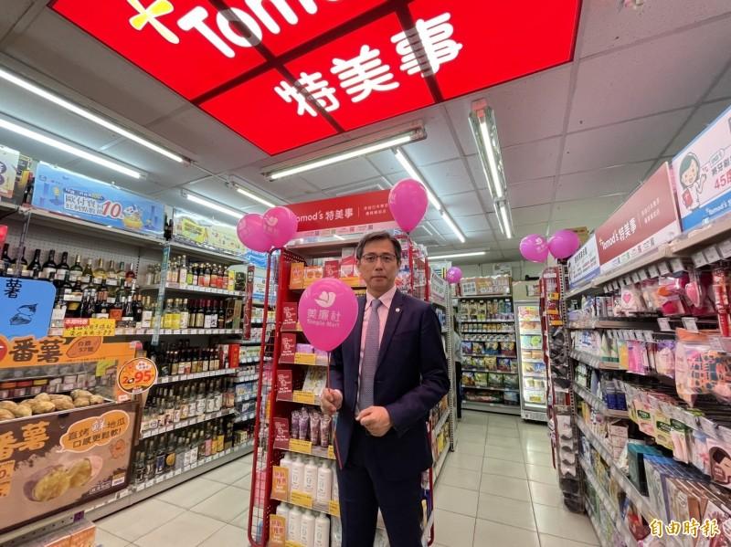 美廉社800店 首度引進Tomod's藥妝店中店