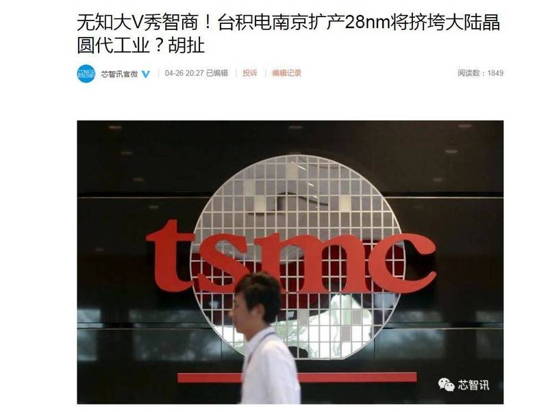 急了!中國網民喊抵制台積電 中媒、專家:無知!