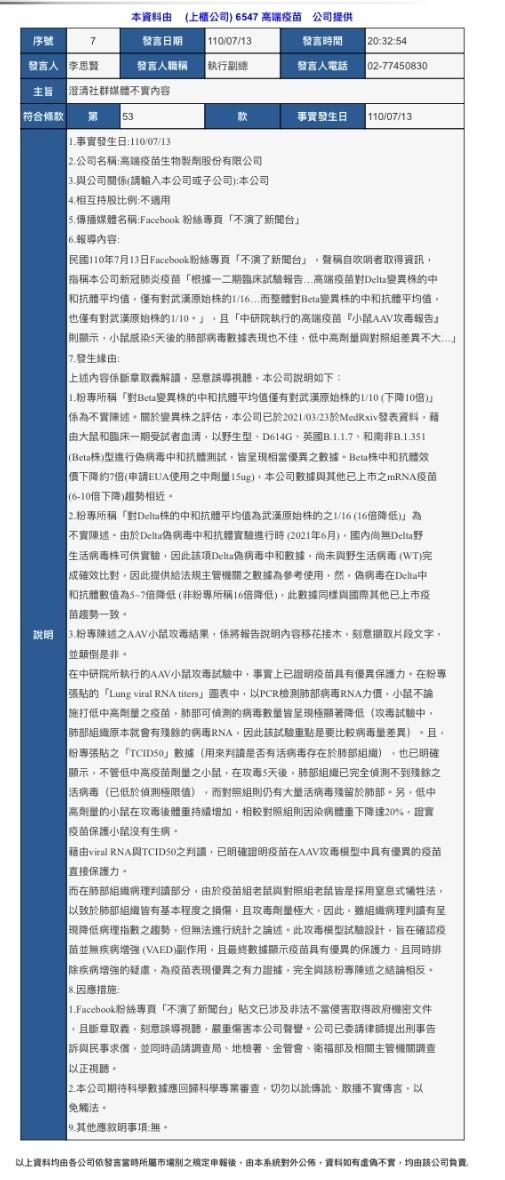高端疫苗正式提告前中天《新聞深喉嚨》製作人朱凱翔