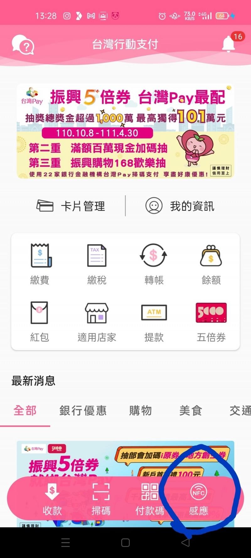 [新聞] 台灣Pay綁振興券用戶注意!這種支付方式