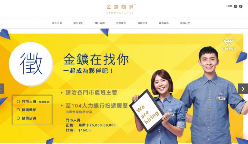 金鑛咖啡大量裁員 全台門市裁224名員工