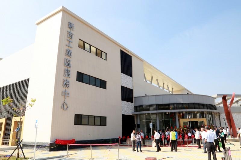 台南新吉工業區服務中心開張 預帶來380億元年產值