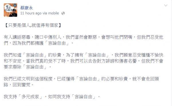 蔡康永:支持「多元成家」