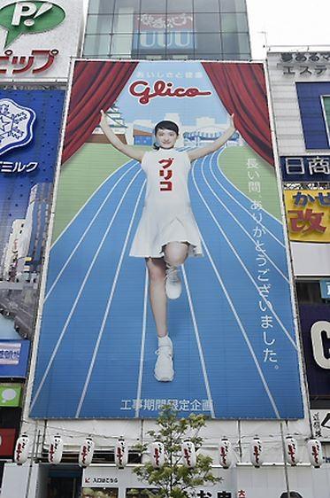 大阪固力果看板施工 綾瀨遙代班跑跑男