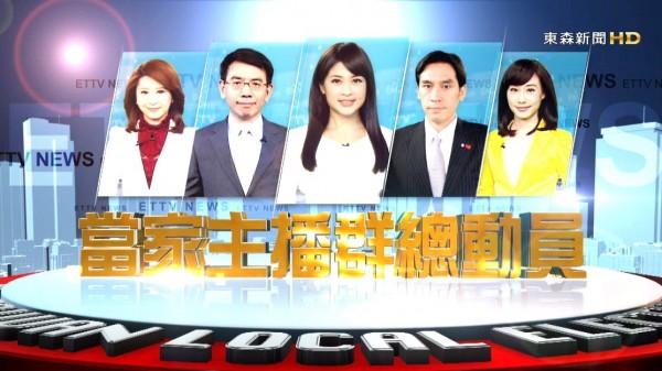 選舉開票 東森劉寶傑、吳宇舒接力