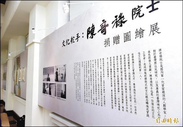 【藝術文化】追思陳奇祿 台博館辦捐贈圖繪展