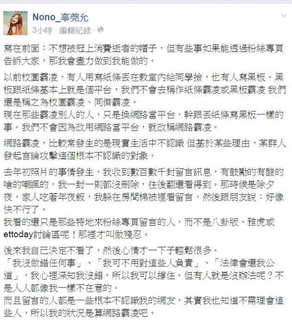 辜莞允:匿名攻擊Cindy文章 可能是熟識者所為