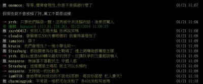 中國網軍妄想攻PTT   登入「眼睛疼」喊投降