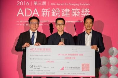 ADA新銳建築獎首獎 特別獎出爐!