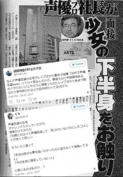 30歲女子想當聲優遭性侵 日網友無良嗆「日本完了」