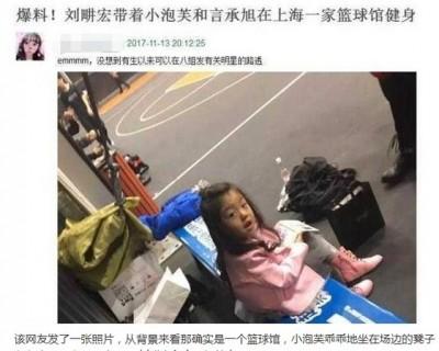 言承旭被抓包 疑跟隨林志玲同赴上海