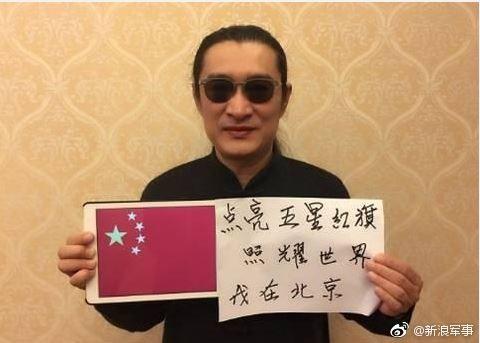 黃安討不到掌聲了? 手持五星旗照遭中國網友酸死