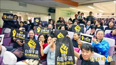 行政院通過「國家語言發展法」草案   手語同列保障範疇