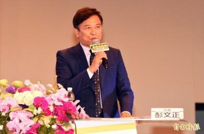 彭文正怒告NCC委員今獲不起訴 他這樣回應