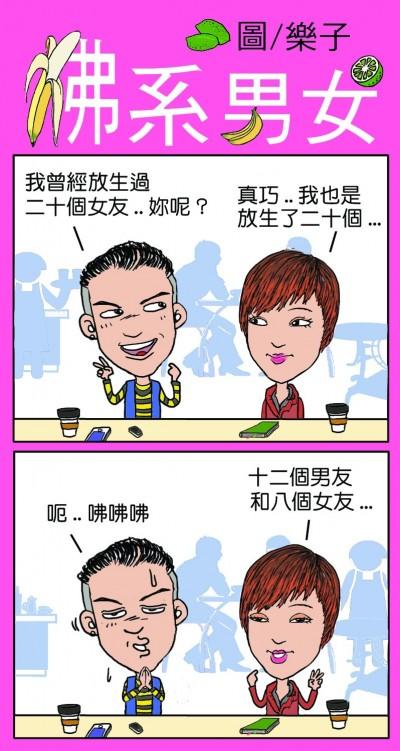 四格漫畫<佛系男女>放生