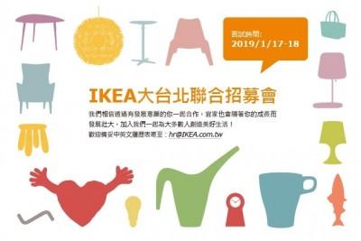 IKEA開缺了! 聯合徵才招募逾170位新人