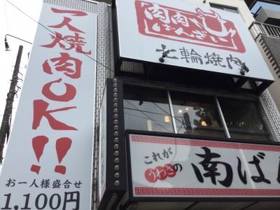 日本一人燒肉店爆紅 有伴沒伴的人都想去