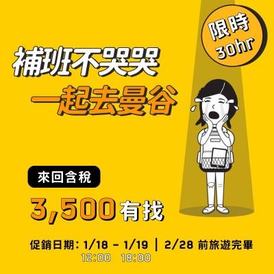 好康報!酷鳥航空限時優惠 台北─曼谷航線單程票價222元起
