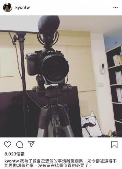 沾中國台灣29天 冏星人宣布退出YouTuber