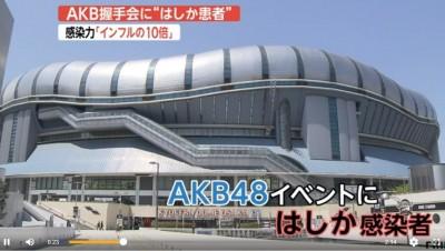 男粉絲確診麻疹…AKB48握手會爆恐慌