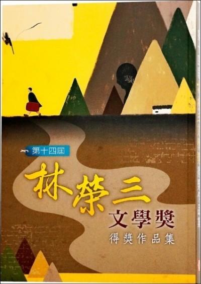 第十四屆林榮三文學獎得獎作品集 免費贈送