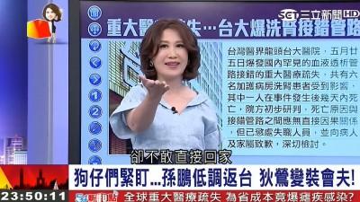 陳斐娟告別《54新觀點》不單純  妹有情郎無意攪亂春水