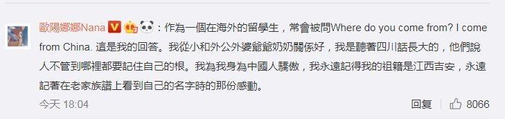 歐陽娜娜一中聲明曝光  鄉民噓爆:慢走不送